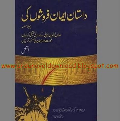 Daastan Imaan Faroshoun Ki