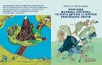 Пригоди малюка Ластика та його друзів із країни Небувалих звірів