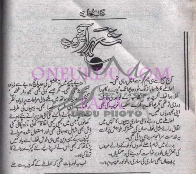 Shehr e aashob by Aaliya Bukhari Online Reading.