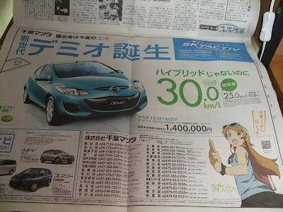 Kirino Kousaka Mazda Ore no Imouto