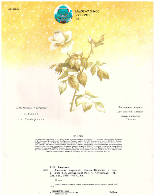 Книга для детей СССР читать онлайн скан версия для печати советская старая из детства