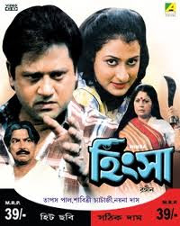Hingsa (1998) - Bengali Movie