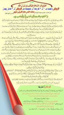 Qurbani ke Masail