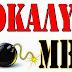 ΑΠΟΚΑΛΥΨΗ ΒΟΜΒΑ ΑΠΟ ΕΚΤ !!! ΕΡΧΕΤΑΙ ΣΙΓΟΥΡΗ ΧΡΕΟΚΟΠΙΑ !!!