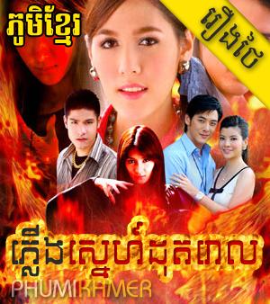 Plerng sne dot rol 23end phumi khmer