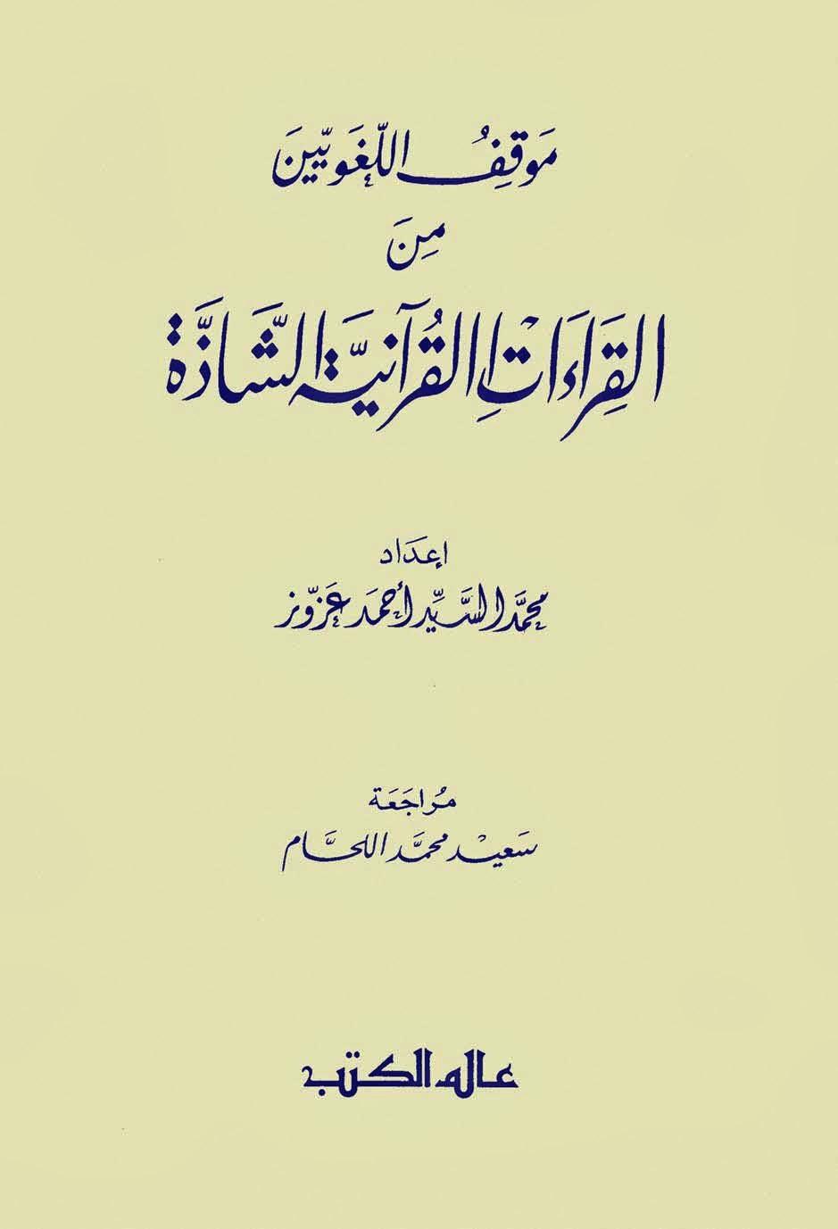 موقف اللغويين من القراءات القرآنية الشاذة
