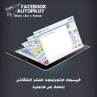معلومات عن برنامج الفيس بوك اوتو بايلوت