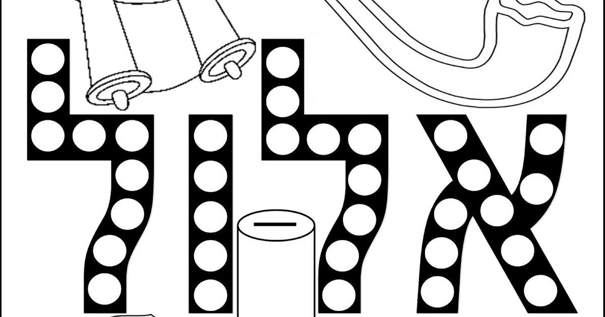 a jewish homeschool blog  elul coloring page