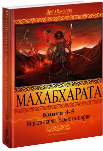 Вьясадева. Махабхарата: Книги 4–5: Вирата-парва, Удьйога-парва