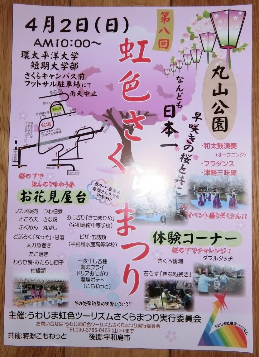 4/2 虹色さくら祭り