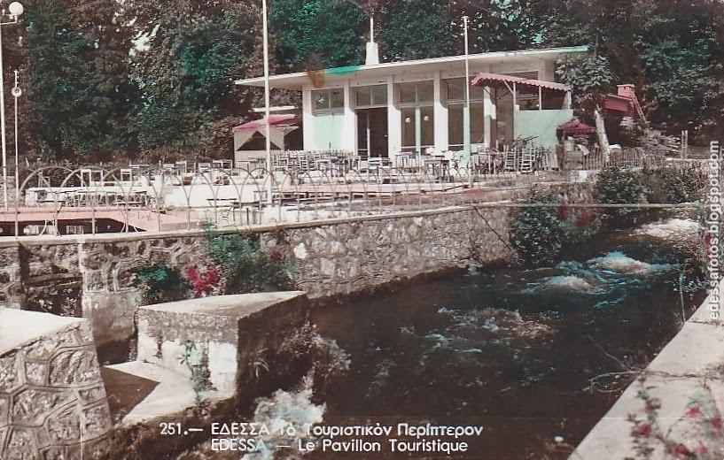 Το τουριστικό περίπτερο των καταρρακτών σε παλιά cart-postl