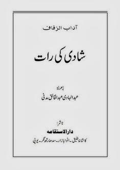 Shadi Ki Raat  By Abdul Hadi, Abdul Khaliq Madani