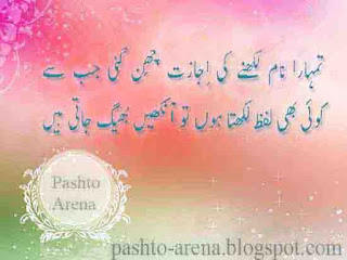 great wasi urdu poetry!