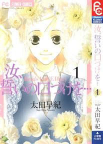 Nanji, Chikai no Kuchizuke wo.. 2/2 Tomos [Manga][Español][MEGA-USERSCLOUD]