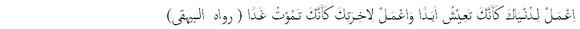 Hadist Riwayat Al Baihaqi - Ramaja Gandhi