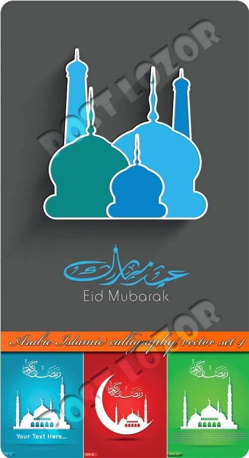 Arabic Islamic kaligrafi vector set 04