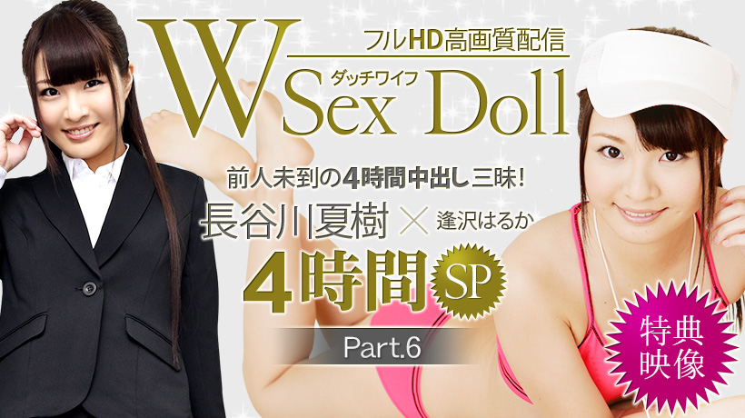 XXX-AV 22527 長谷川夏樹 フルHD W Sex Doll ダッチワイフ 中出し三昧 Part.6 特典映像 R2JAV Free Jav Download FHD HD MKV WMV MP4 AVI DVDISO BDISO BDRIP DVDRIP SD PORN VIDEO FULL PPV Rar Raw Zip Dl Online Nyaa Torrent Rapidgator Uploadable Datafile Uploaded Turbobit Depositfiles Nitroflare Filejoker Keep2share、有修正、無修正、無料ダウンロード