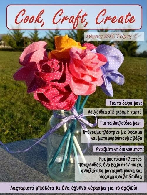 http://www.craftaholic.gr/p/craft.html