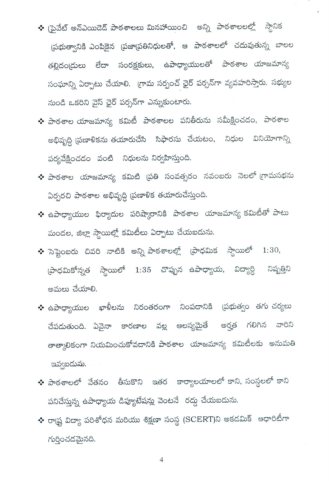 group 1 general essays in telugu