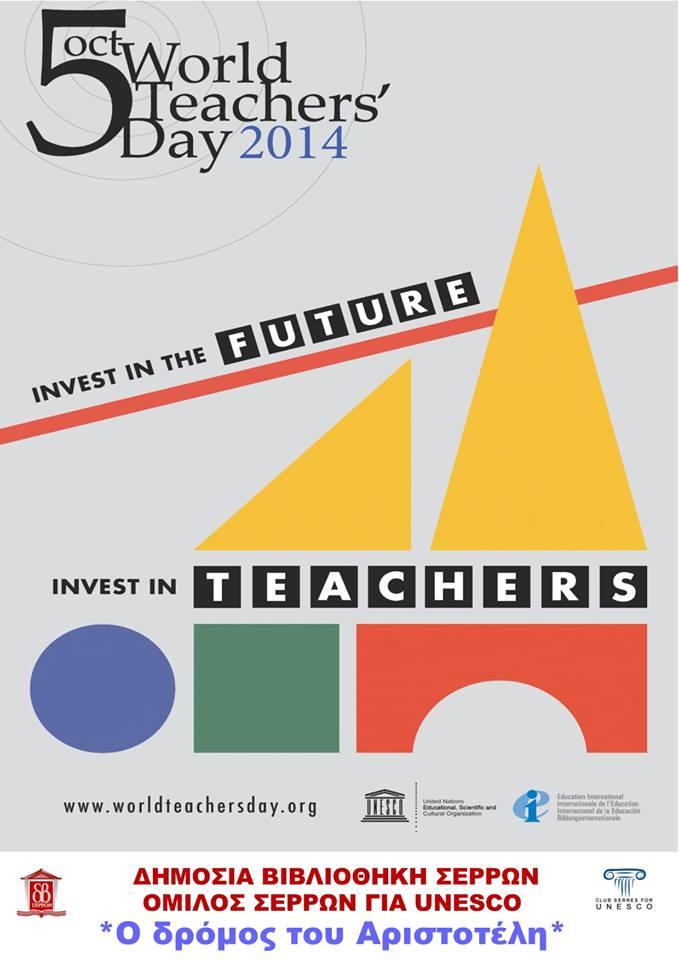 5 Οκτωβρίου, World Teachers ay 2014