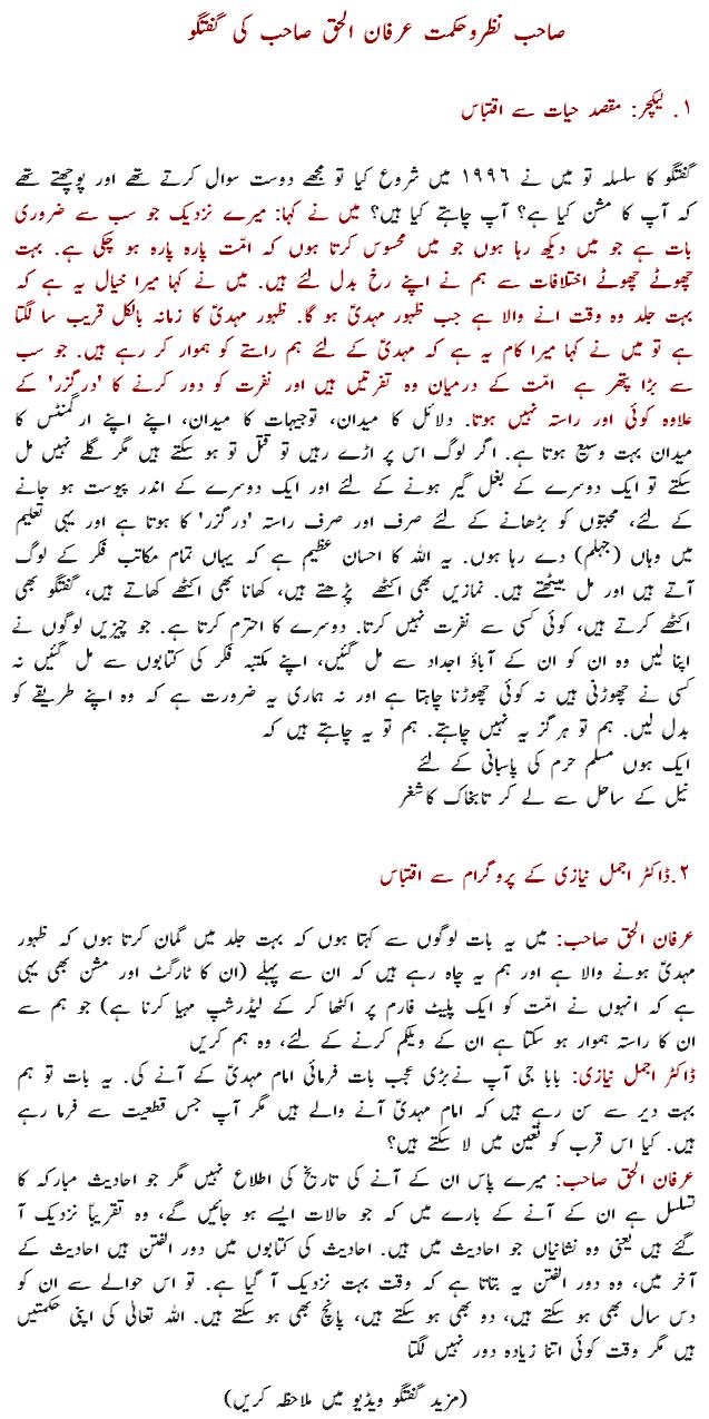 future of pakistan essay