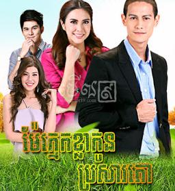 Mekmek Khla Kun Brasa Tao [44 End] Thai Khmer Drama
