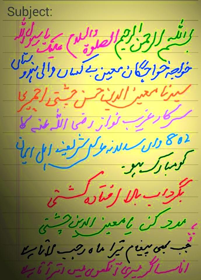 Urs Shareef Message Hazrat Khawaajah Mueenud Deen Hasan Sarkaar Ghareeb Nawaaz Chishti allama kaukab noorani okarvi