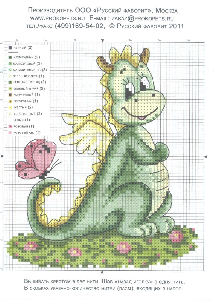 Бесплатная схема дракона вышивка крестом