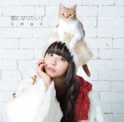[MUSIC] 寺嶋由芙 – 猫になりたい!/Yufu Terashima – Neko ni Naritai! (2014.12.17/MP3/RAR)