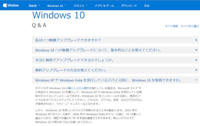 Microsoft 公式の Windows 10 の Q&A