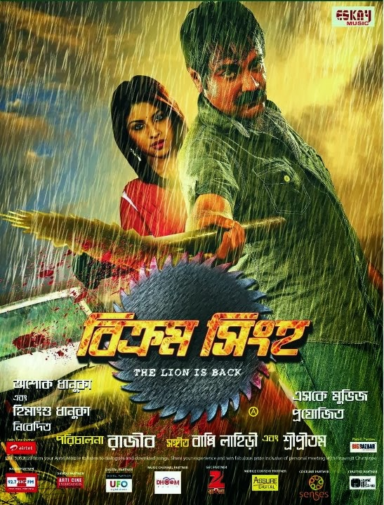 new bangla moviee 2014click hear............................ Bikram+singha+%25282%2529