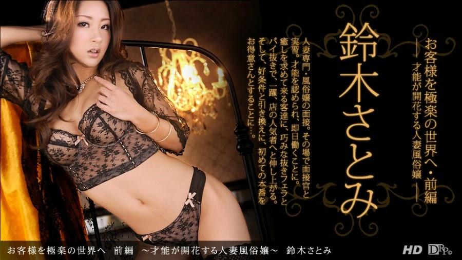 1Pondo-080913-641 - Drama Collection Satomi Suzuki