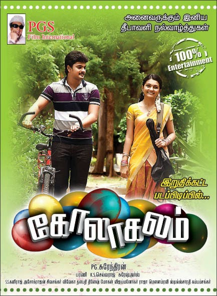 Kolagalam 2014 Tamil Movie Watch Online