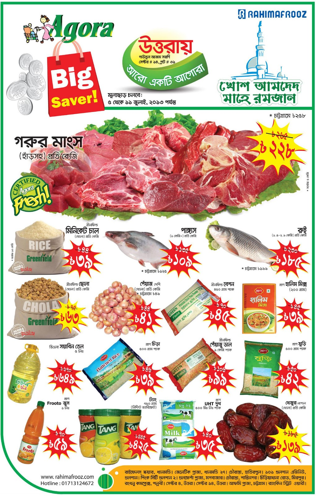 agora leading super shop in bangladesh Chain shop in bangladesh agora rahimafrooz list of some departmental stores address in bangladesh almas super shop- main branch.