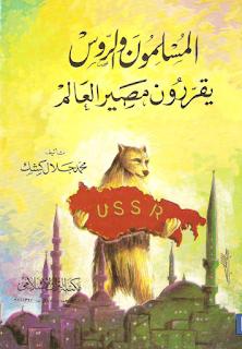 حمل كتاب المسلمون والروس يقررون مصير العالم - محمد جلال كشك