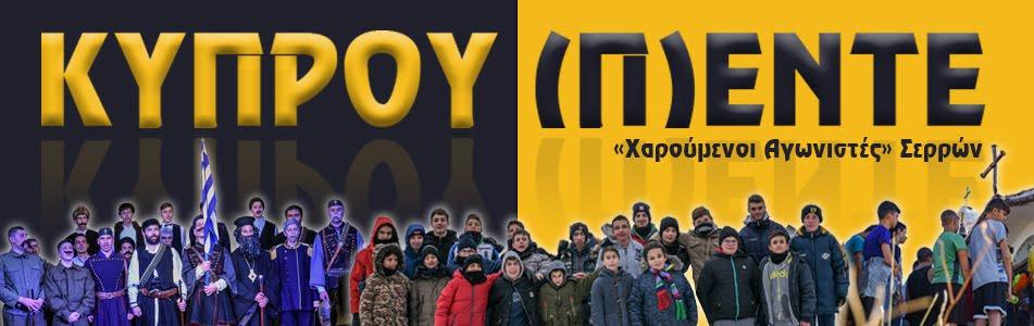 Κύπρου 5 - Χαρούμενοι Αγωνιστές Σερρών