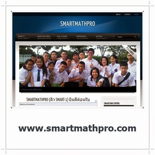 Blog-SmartMathPro
