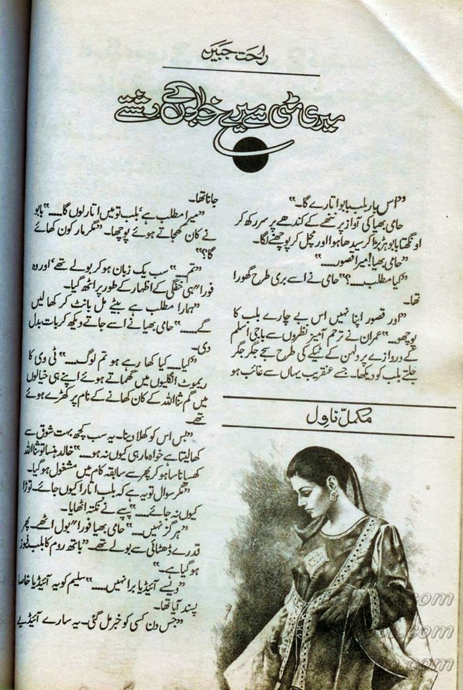 mere hamdam mere dost novel pdf free download