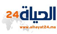 الحياة 24 - موقع مغربي إخباري شامل و مستقل