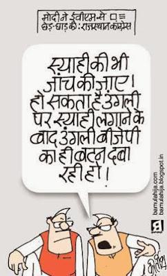 narendra modi cartoon, bjp cartoon, congress cartoon, election result, assembly elections 2013 cartoons, cartoons on politics, indian political cartoon