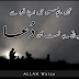 Badal Jaati Ha Qismat Bhi Duaa Sy - Duaa Wallpapers, Qismat Quotes