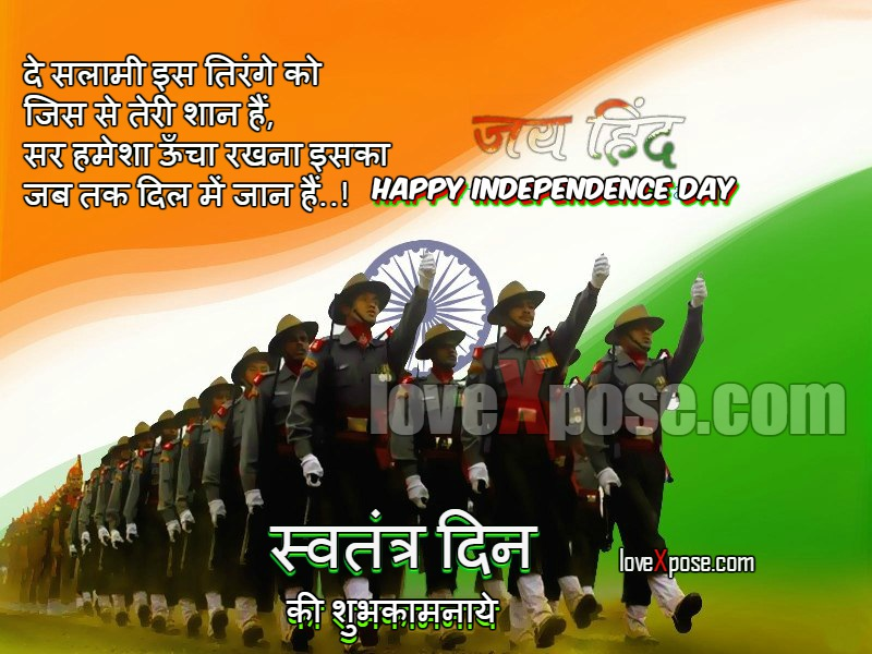 Independence Day in Hindi HD wallpaper