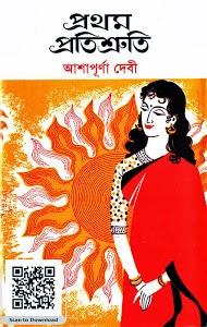 Pratham Pratisruti by Ashapurna Devi