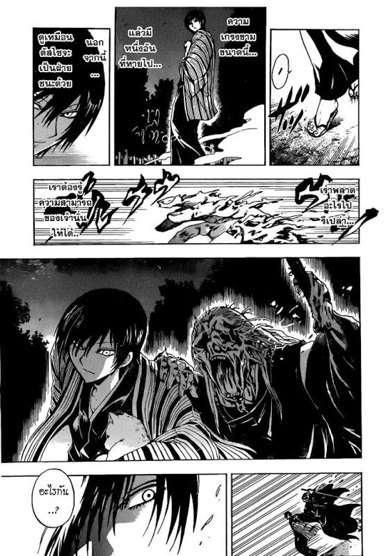อ่านการ์ตูน Nurarihyon no Mago 200 [TH] ภาพที่ 5