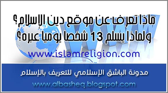 موقع، دين الإسلام