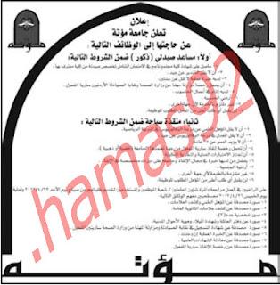 وظائف جريدة الدستور الاحد 22\4\2012