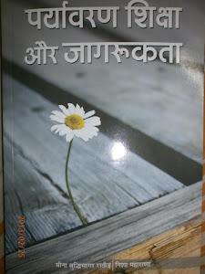 बी.एड. के .विद्यार्थियों के लिए लिखी गई  मेरी प्रथम पुस्तक
