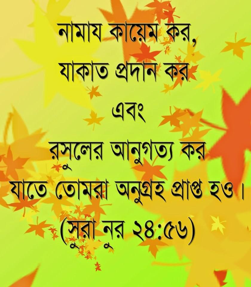 free funny images bangla hadith islamic hadith bangla