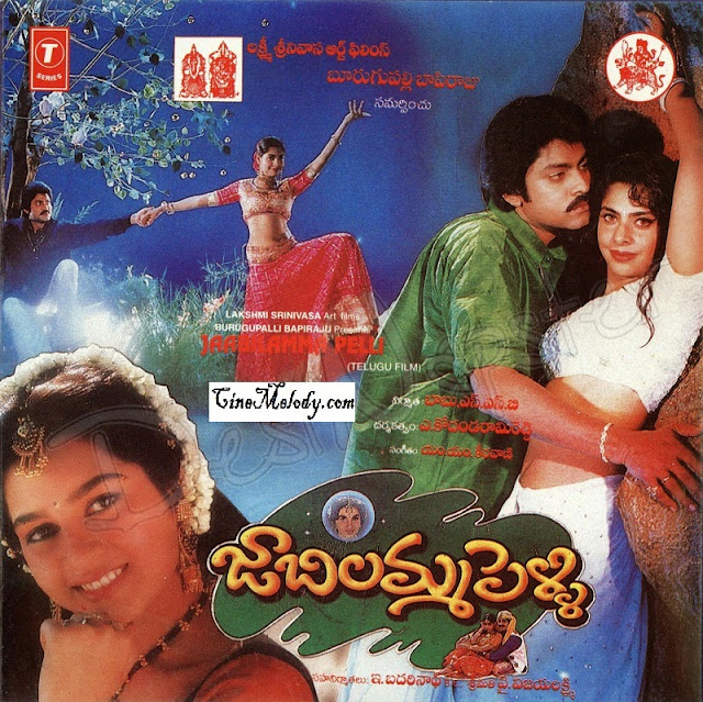 Jabilamma Pelli Telugu Mp3 Songs Free  Download 1996