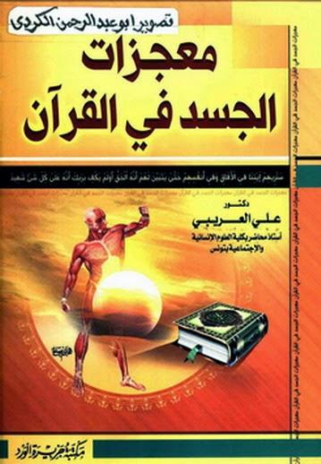 معجزات الجسد في القرآن - علي العريبي pdf